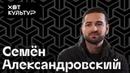 Семен Александровский и ХОТ КУЛЬТУР