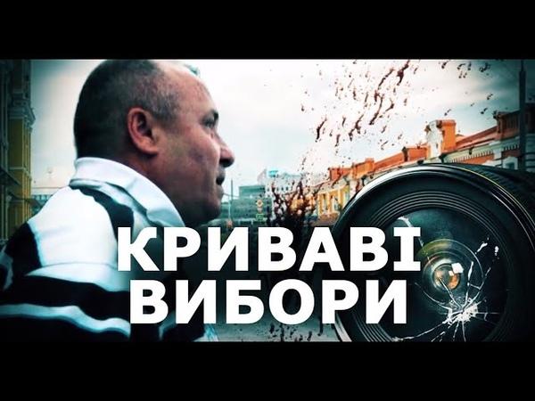 Підкуп виборців та напад на журналістів у Прилуках мажоритарник Приходько йде на вибори