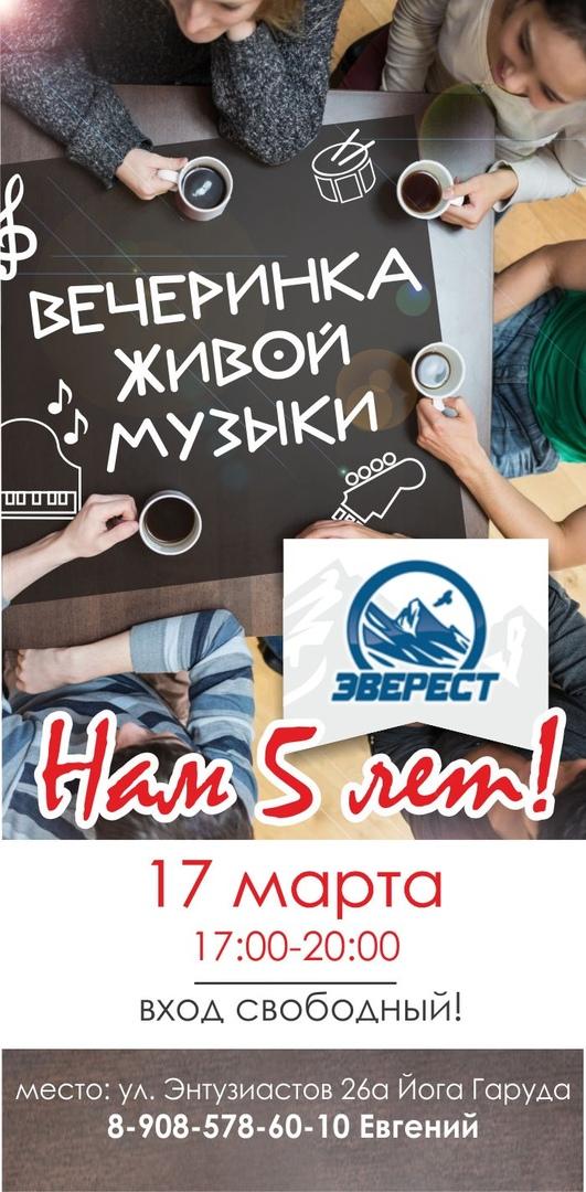 Афиша Челябинск Вечеринка живой музыки 17 марта ДР клуба Эверест