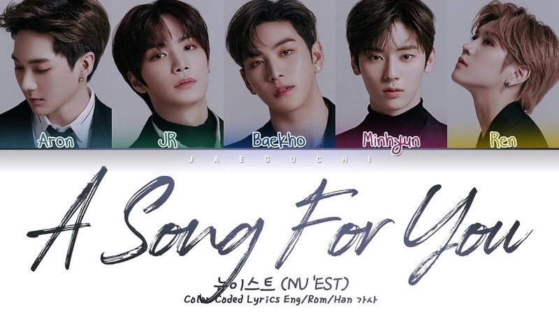 NU'EST 뉴이스트 노래 제목 A Song For You Color Coded Lyrics Eng Rom Han 가사
