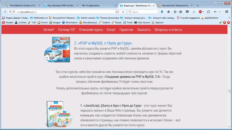 Создание сайта на фреймворке Yii 2 0 Михаил Русаков