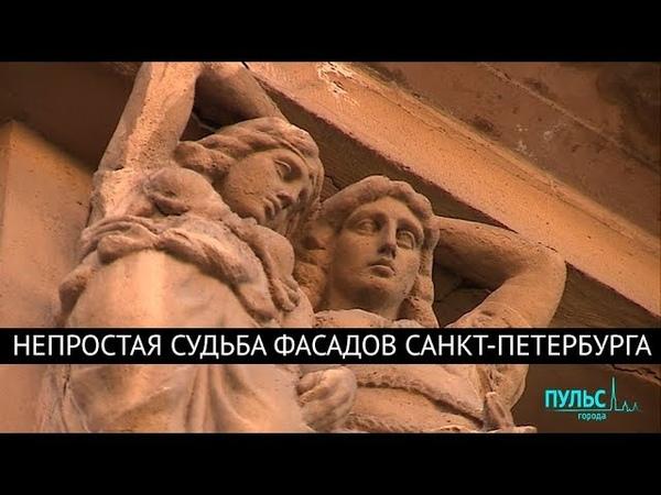 Непростая судьба фасадов Санкт Петербурга