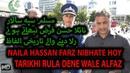 New zealand Christchurch Mosque Shooting Naila Hassan in urdu NZ Police | shooting in christchurch