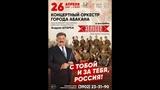 Концертный оркестр г Абакана и ансамбль Звоны - С тобой и за тебя Россия