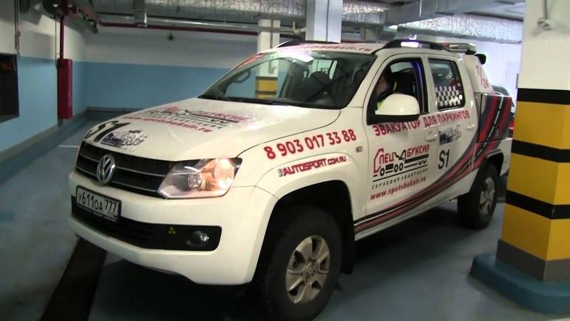 Эвакуатор для подземных паркингов, эвакуатор для крытых стоянок