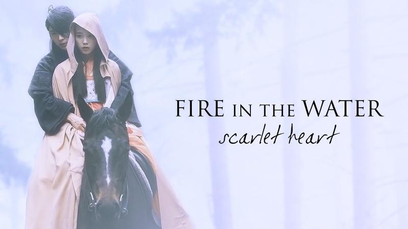 Wang So Hae Soo    Fire in the Water (Scarlet Heart)