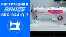 Самая подробная инструкция к промышленной машине Bruce BRC RA4 Q 7