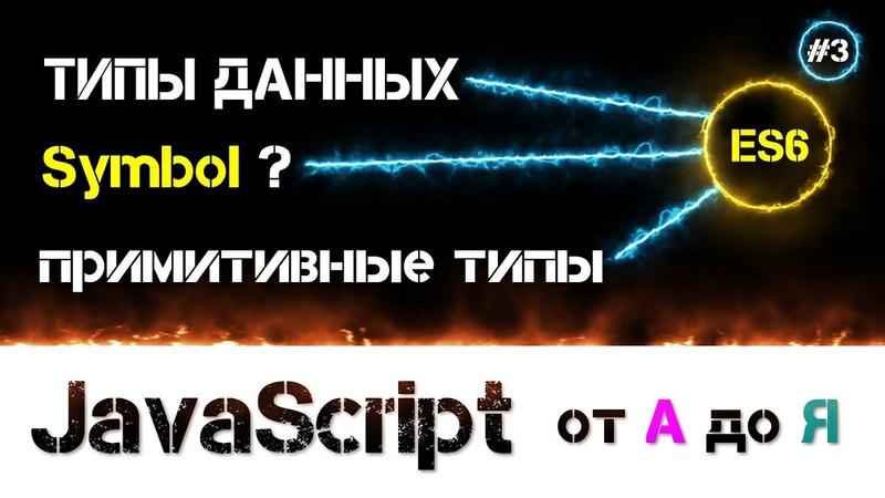 JavaScript уроки - обзор [ Примитивные типы данных, Symbol стандарт ES6] 🔊 - 3