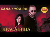 XANA &amp You-Ra - Красавица