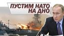 Севморпуть Москва предъявила кораблям НАТО ультиматум