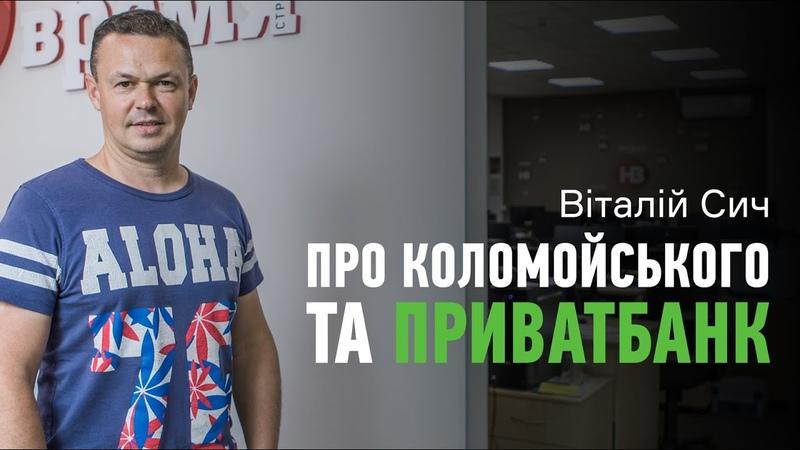 Віталій Сич Коломойський скористається рішенням суду про ПриватБанк аби отримати компенсації