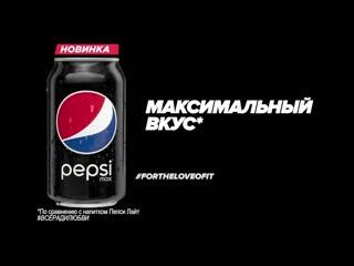 Pepsi max # fortheloveofit #pepsimax