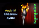 Archi-M - Клавиши души ( караоке )