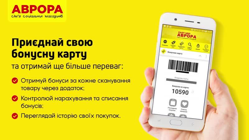 Встанови мобільний додаток «Аврора»