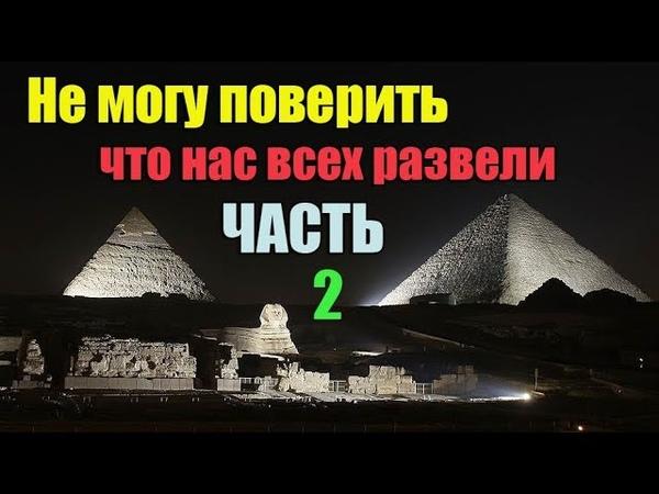 Все кругом вранье. СКАЗКА про Древний Египет |Часть 2| Сон разума