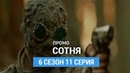Сотня 6 сезон 11 серия Промо Русская Озвучка