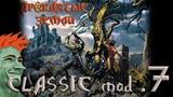 Проклятые Земли обзор игры по сети. Classic mod стрим №7
