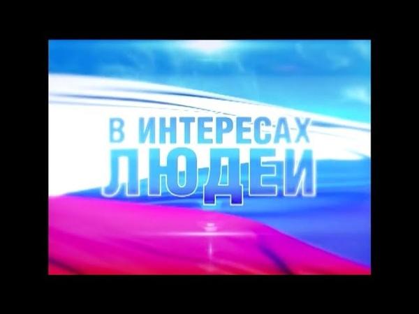 «В интересах людей». В программе Светлана Гурская. (эфир 21.05.19)