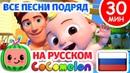 Cocomelon на русском Кокомелон все серии подряд Сборник песенок для самых маленьких