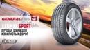 General Tire Altimax Sport лучшая шина для извилистых дорог