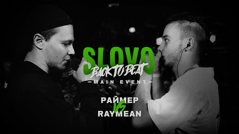 SLOVO BACK TO BEAT RAYMEAN vs РАЙМЕР MAIN EVENT МОСКВА