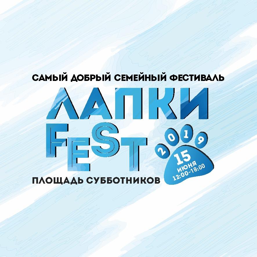 """Афиша Екатеринбург Семейный фестиваль """"ЛАПКИFEST"""""""