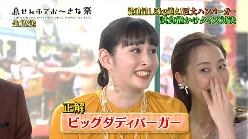 Akari Hayami Rena Matsui 11th International Okinawa Movie Festival NTV 20190421