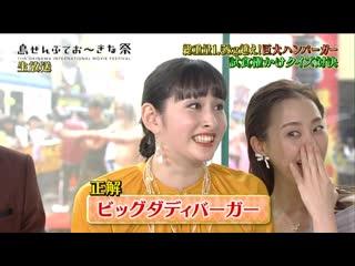 Akari Hayami & Rena Matsui - 11th International Okinawa Movie Festival (NTV) 20190421