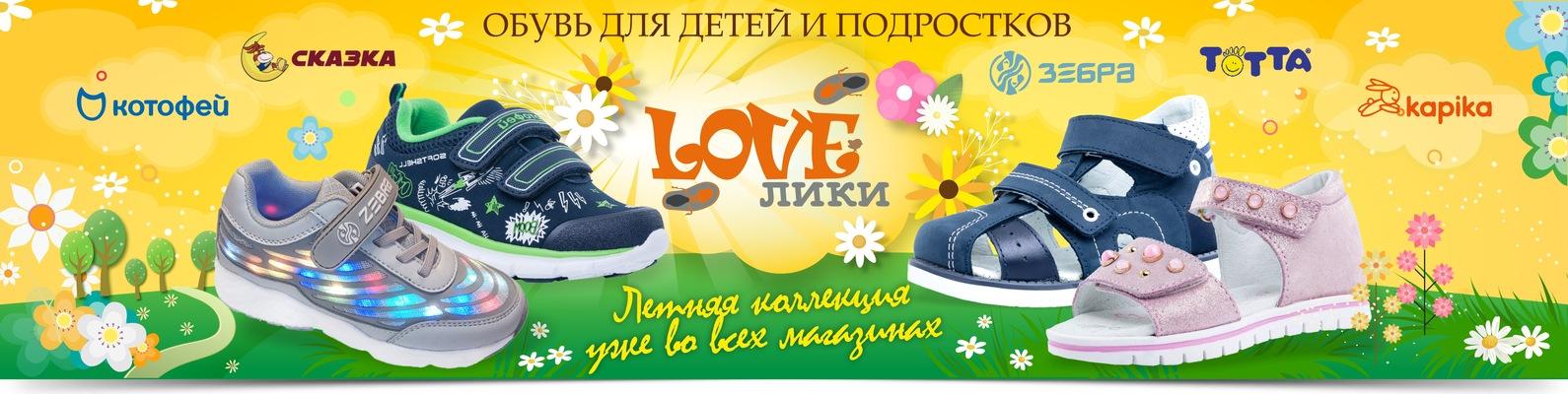c4897afba ДЕТСКАЯ ОБУВЬ в магазинах Lσv℮лики   ВКонтакте