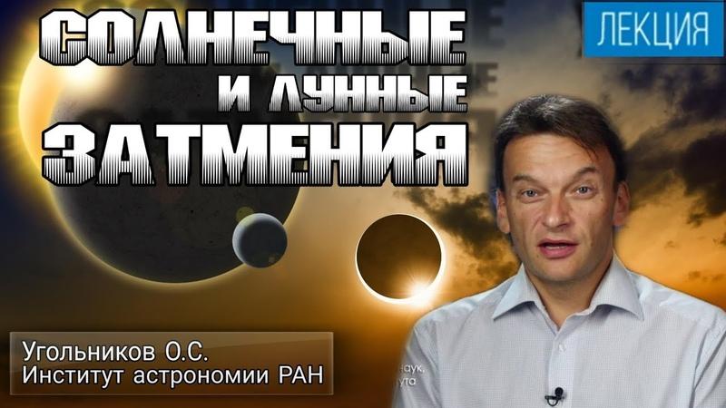 Солнечные и лунные затмения. Лекция по астрономии.