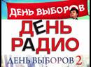 Live: |ОНЛАЙН|КИНО|День выборов 1,2 и радио