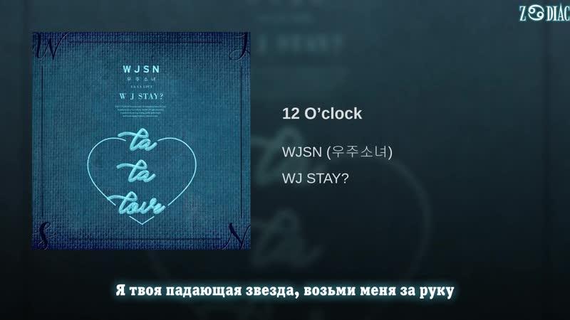 WJSN Cosmic Girls 12 O'clock