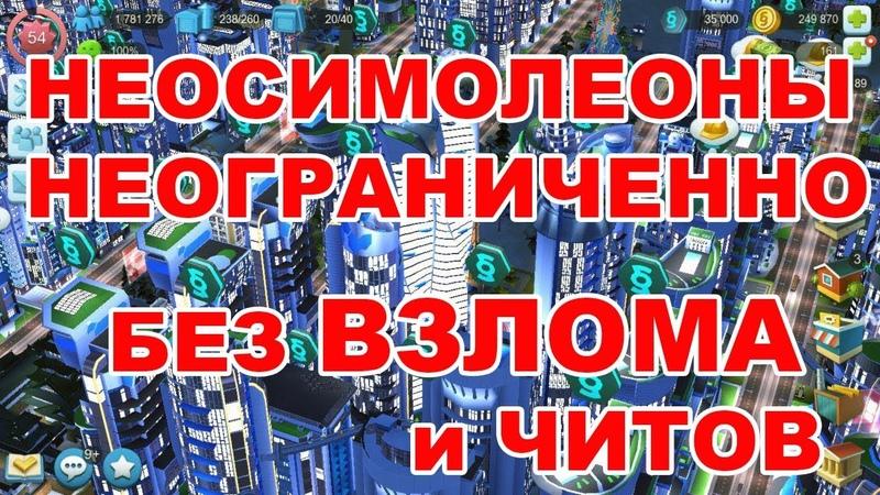 Неосимолены без ограничений и взлома. SimCity Build It