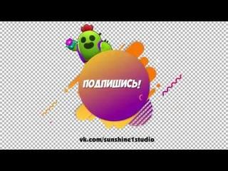 Анимация - лайк, подписка , колокольчик Brawl stars / Sunshine studio