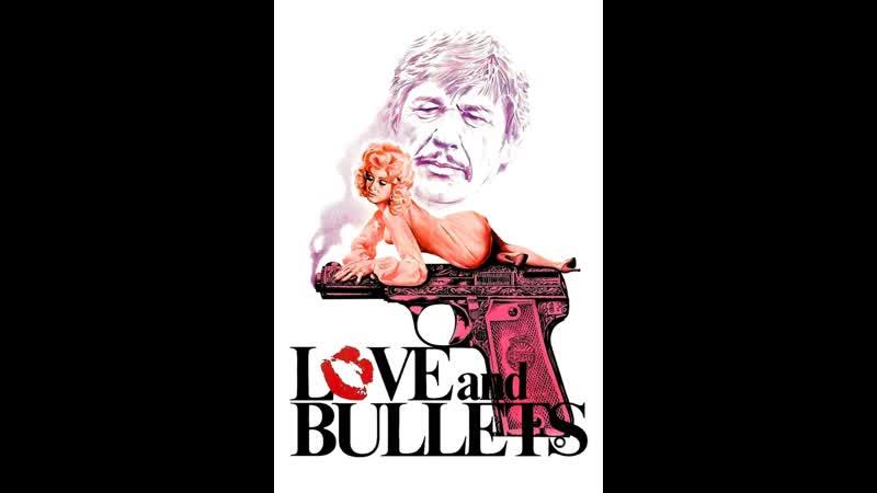 Последняя пуля / Любовь и пули / Love and Bullets. 1979 Михалев. VHS
