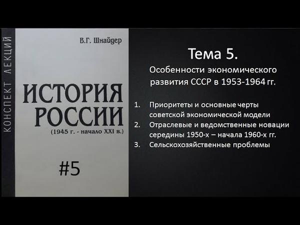 Тема 5 Особенности экономического развития СССР в 1953 1964 гг