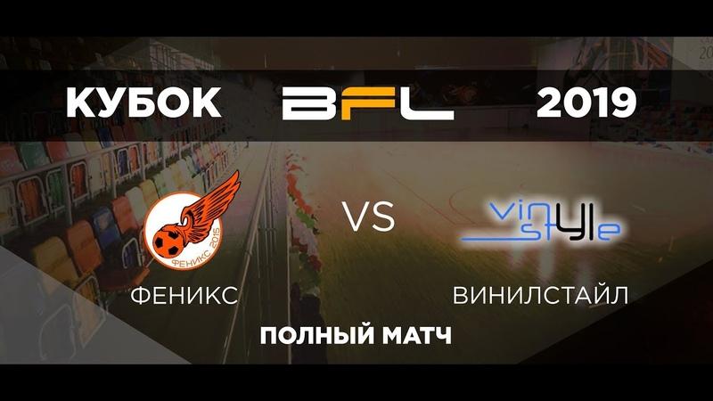 • Кубок BFL 2019 • Феникс - Винилстайл • Полный матч