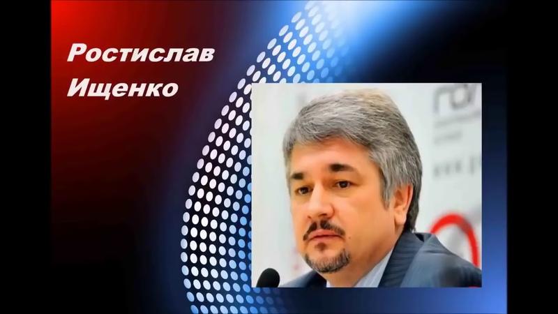 Ростислав Ищенко Путин о ш а р а ш и л заявлением