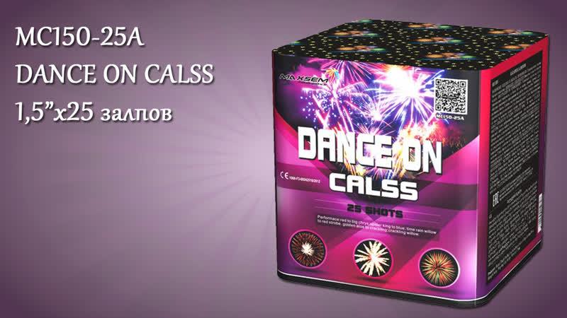 MC150-25A DANCE ON CALSS 1,5х25