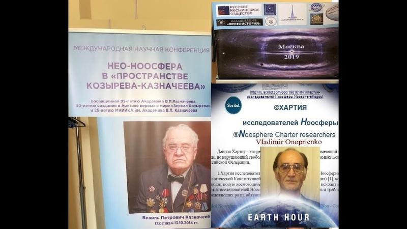 В И Оноприенко профессор РАЕ г Москва стендовый видеодоклад 13 10 18