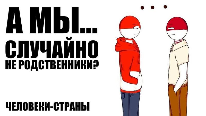 ST Voice \ Комикс \ MIX 8 \ Countryhumans \ comix dub (RUS)
