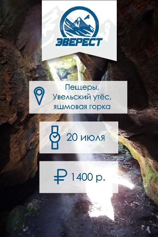 Афиша Челябинск Пещеры + Увельский утёс + купание в реке