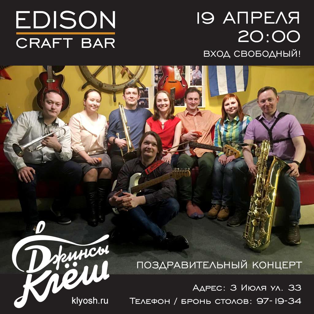 Афиша Иркутск ДжинSы Клёш - концерт 19 апреля в Edison!