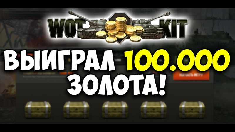 ПРОВЕРКА WOTKIT 💰 Выиграл 100.000 золота на лучших кейсах для World of Tanks (нет)