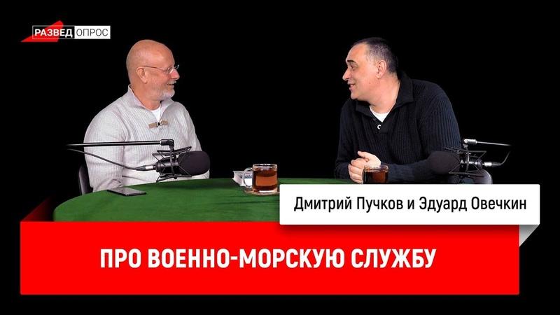Эдуард Овечкин про военно-морскую службу