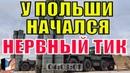 Поляkи nодняли nанику из-за Российсkого С-500 Новости Мира