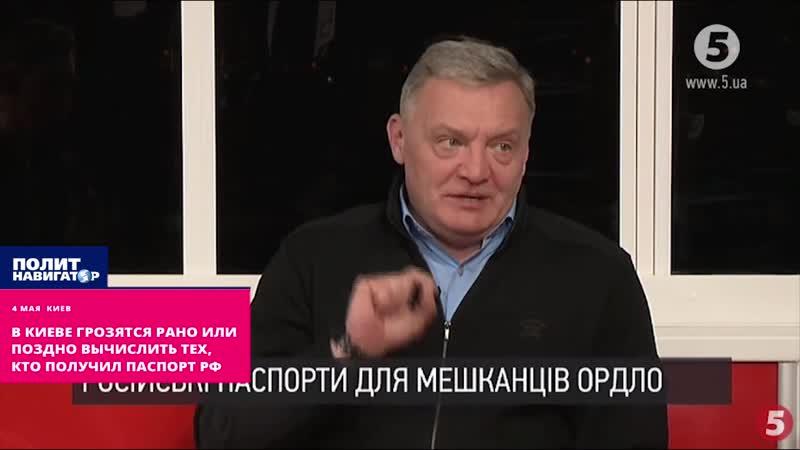Киев грозит вычислить поимённо получателей российских паспортов
