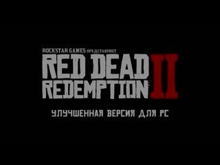 Red dead redemption 2 – улучшенная версия для рс
