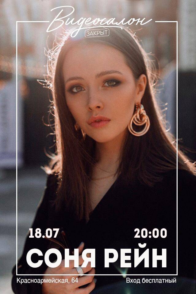 """Афиша Краснодар Соня Рейн / Бар """"Видеосалон"""" / 18.07"""