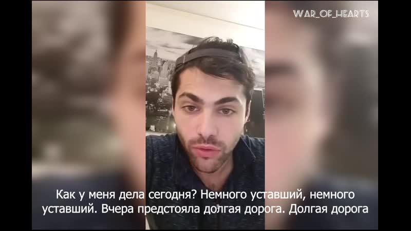 Лайв Мэтта в IG от 09.04.19 | Русские субцитрусы